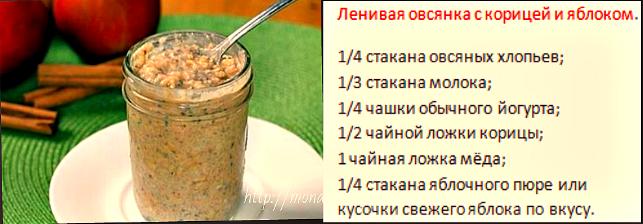 Овсянка рецепт приготовления