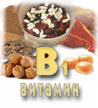 польза витамина В1
