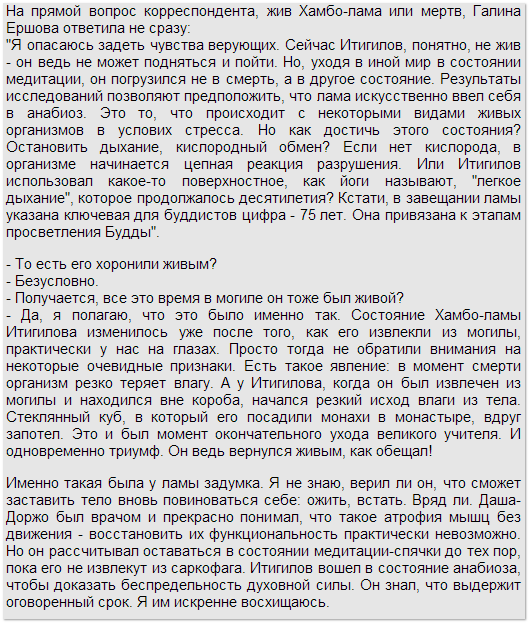 интервью Г. Ершовой