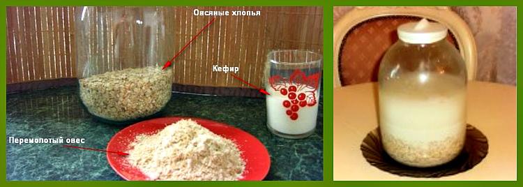 brozhenie-ovsyanoj-kisel-izotova