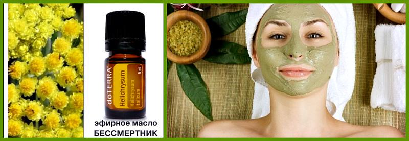 primenenie-v-kosmetologii