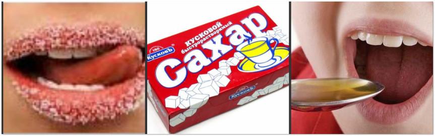 сахар лечит