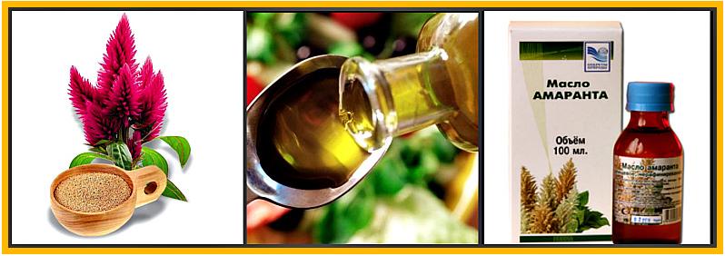 химический состав амарантового масла