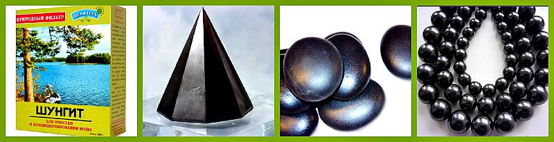 минерал шунгит лечебные свойства