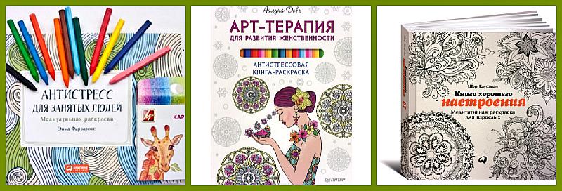 Книги раскраски для взрослых
