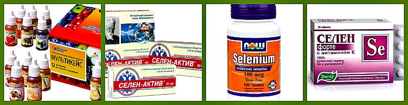 препараты с селеном