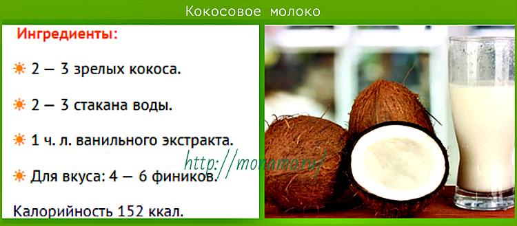 kokosovoe-moloko