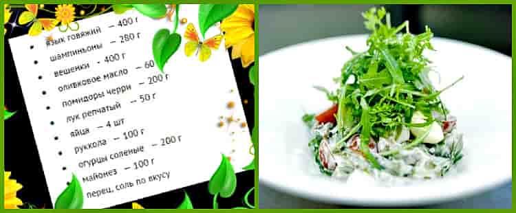 салат с говяжим языком