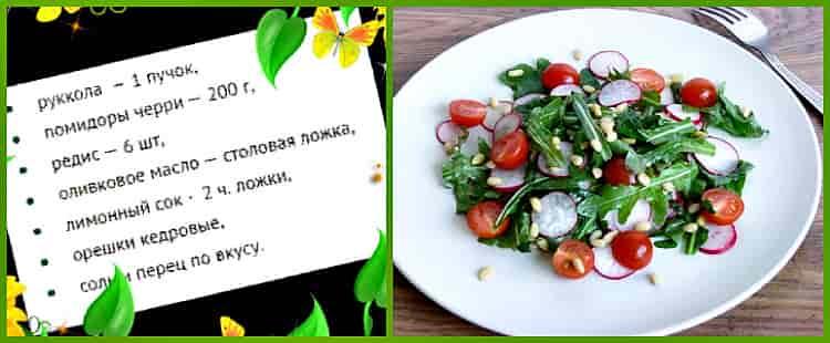 руккола салат рецепты приготовления