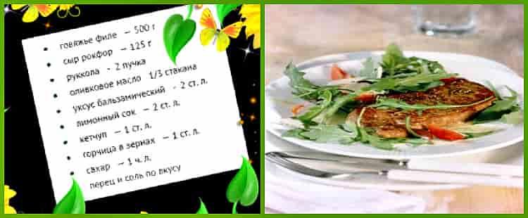 салат со стейком