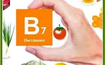 витамин Н