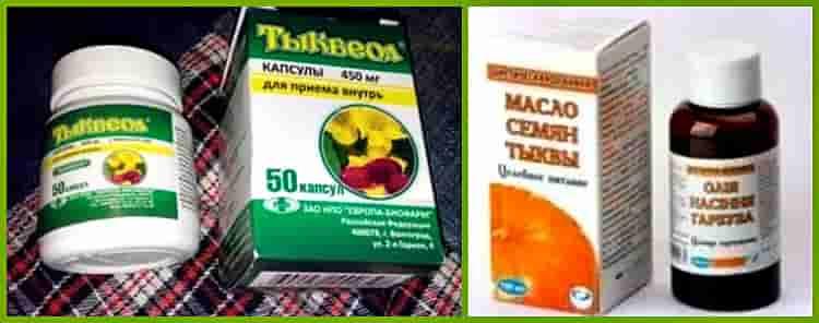 препараты из семян тыквы