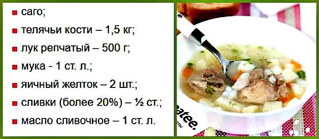 суп с телятиной и яйцом