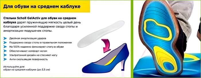 для обуви на среднем каблуке