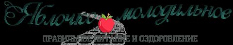 Логотип сайта Яблочко молодильное