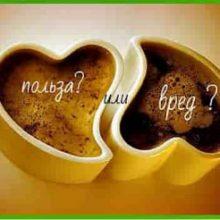 полезен или вреден кофе растворимый